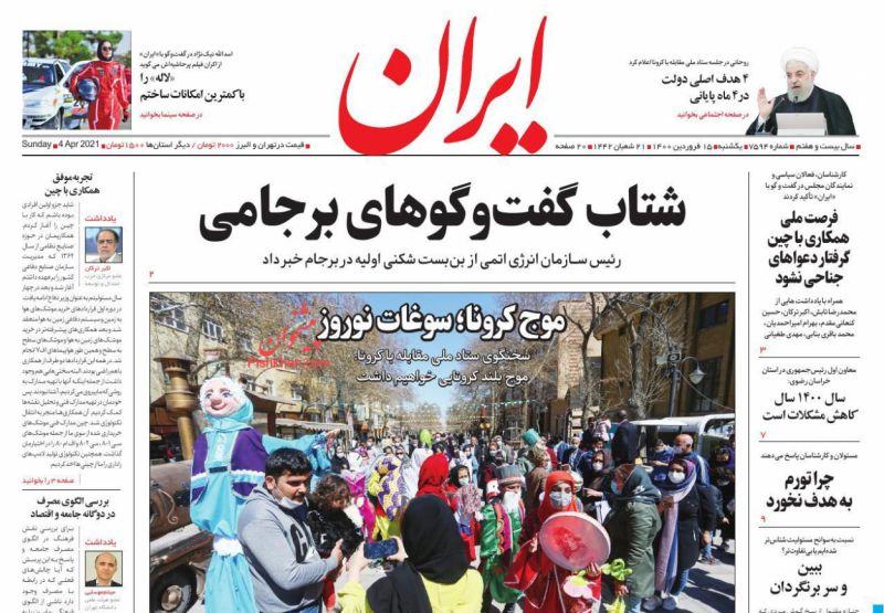 مانشيت إيران: كيف سيؤثر خبر إقالة سعيد محمد على الحرس الثوري؟ 1