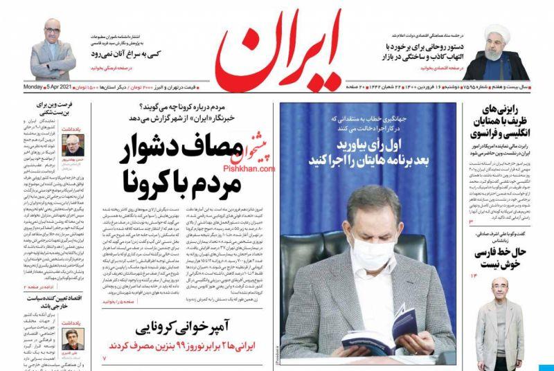 مانشيت إيران: ماذا ستحمل اجتماعات فيينا المقبلة؟ 2