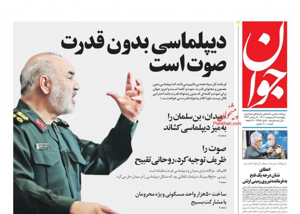 مانشيت إيران: الخارجية الإيرانية بين الدبلوماسية والميدان 3