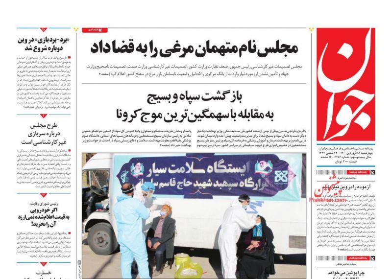 مانشيت إيران: ما هو تأثير اجتماع فيينا على الداخل الإيراني؟ 5
