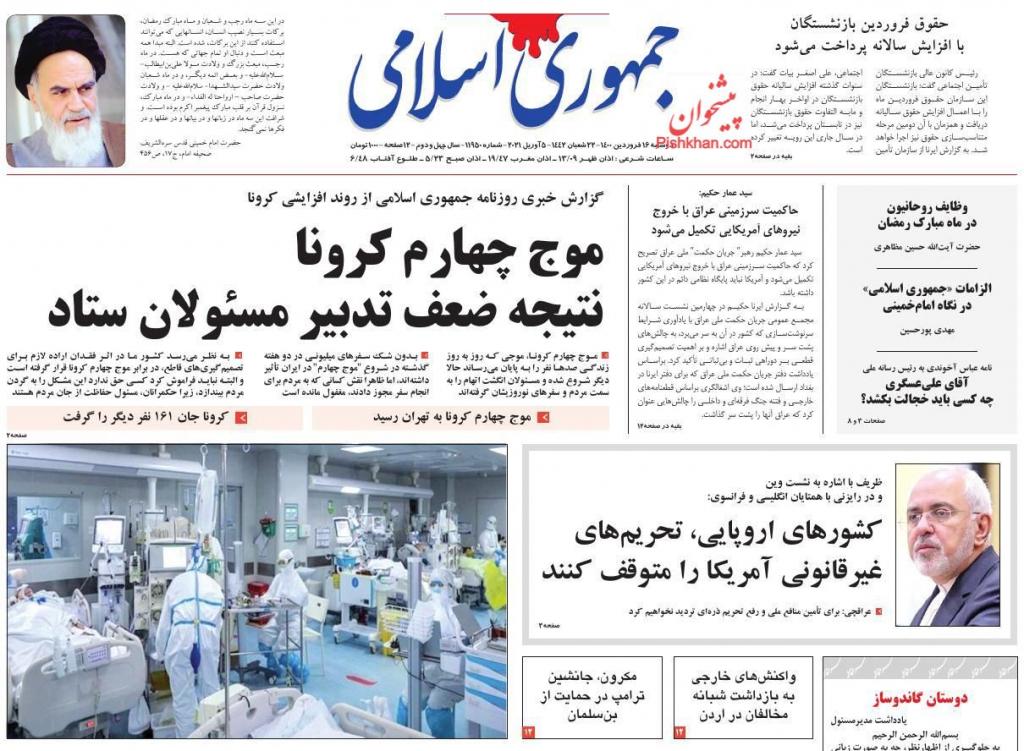 مانشيت إيران: ماذا ستحمل اجتماعات فيينا المقبلة؟ 4