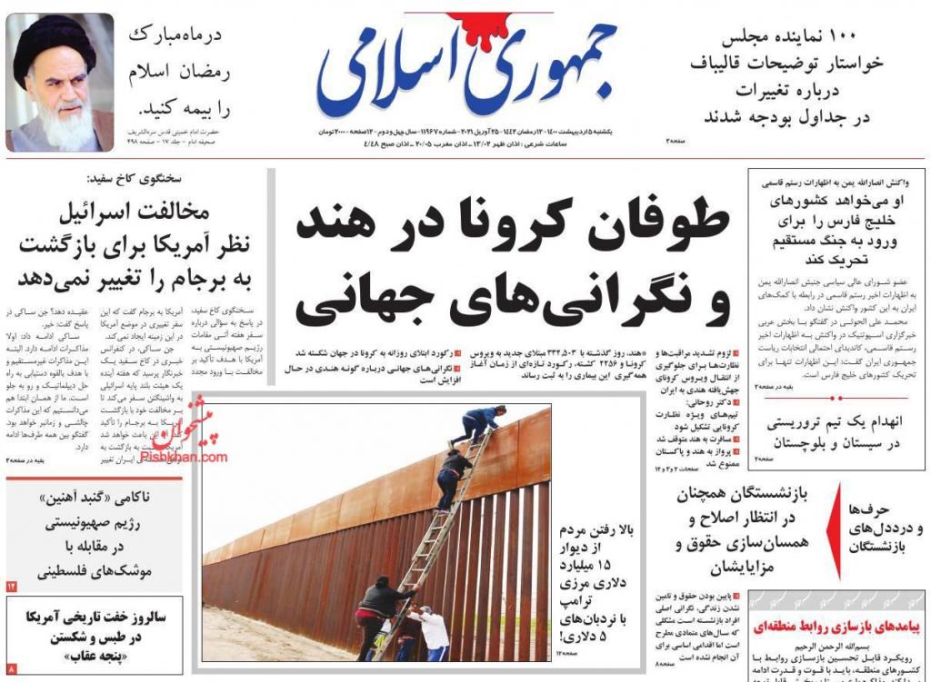 مانشيت إيران: ما هو أفق الاتفاق النووي في حال إعادة إحيائه؟ 1