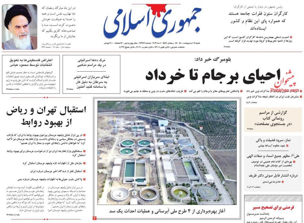 مانشيت إيران: ما الخطأ الذي ارتكبه روحاني في حكومته؟ 3