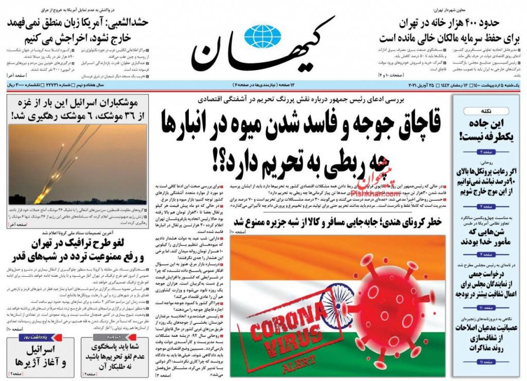 مانشيت إيران: ما هو أفق الاتفاق النووي في حال إعادة إحيائه؟ 5