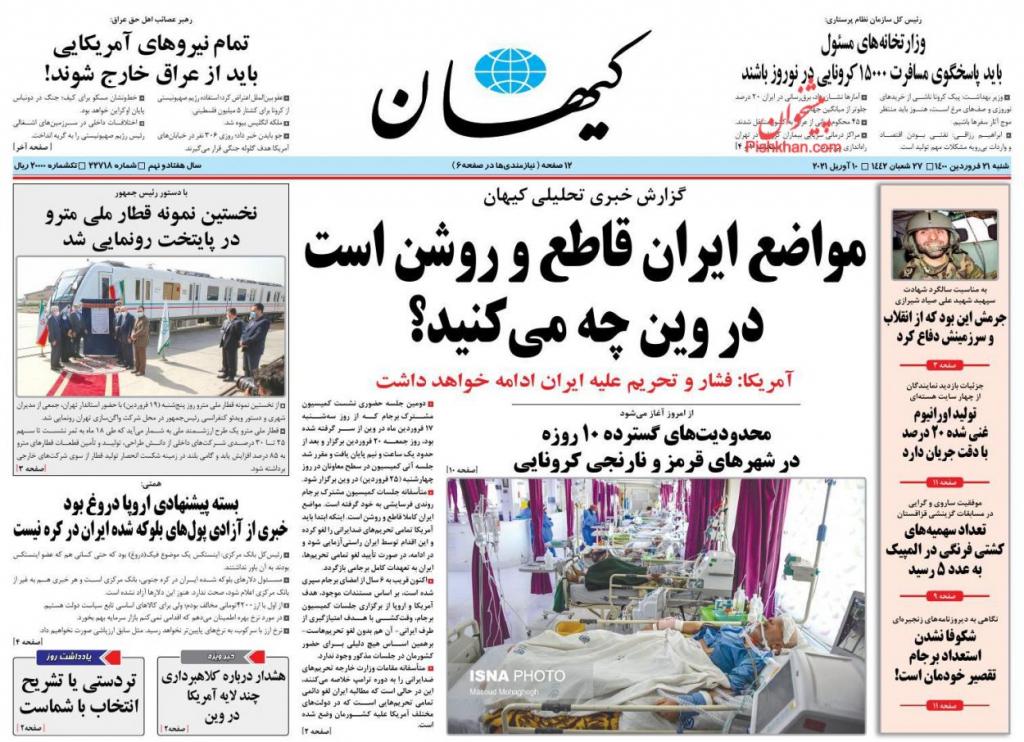 مانشيت إيران: كيف ينظر المرشّح الرئاسي حسين دهقان للاتفاق النووي؟ 5