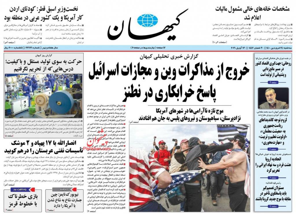 مانشيت إيران: حادثة نطنز بين الحرب والدبلوماسية.. كيف سيأتي الرد الإيراني؟ 5
