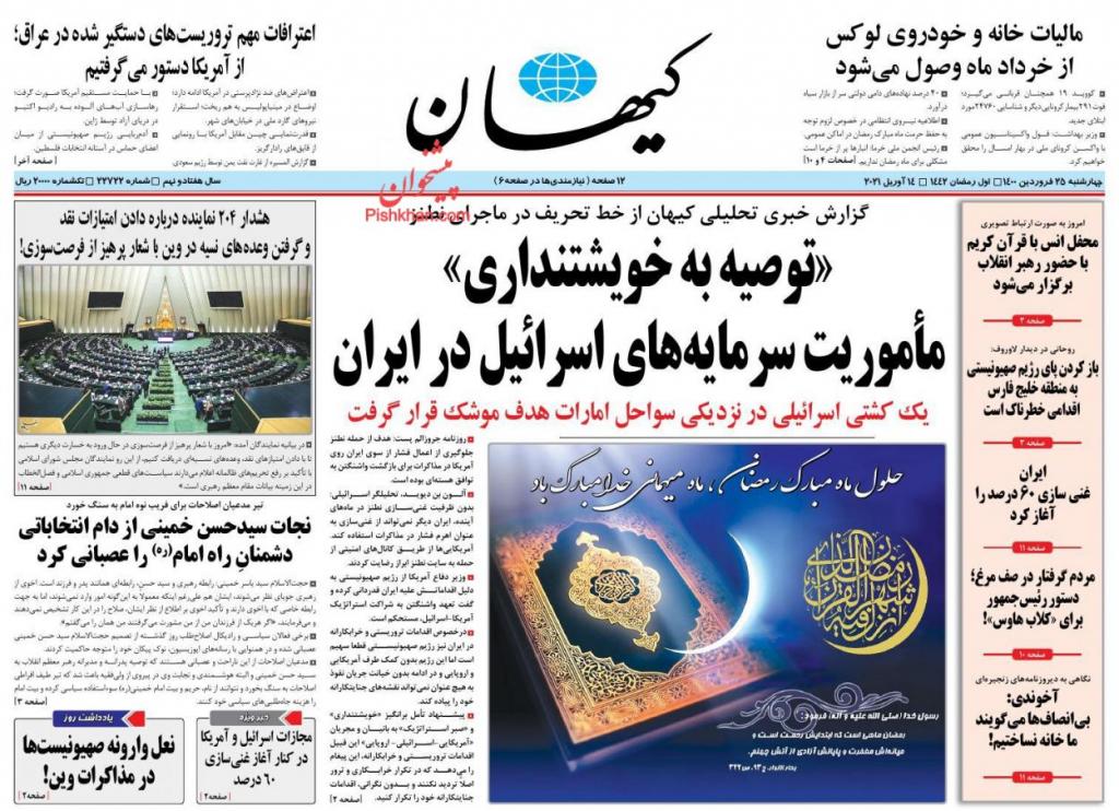مانشيت إيران: هل تؤثر حادثة نطنز على محادثات فيينا؟ 3