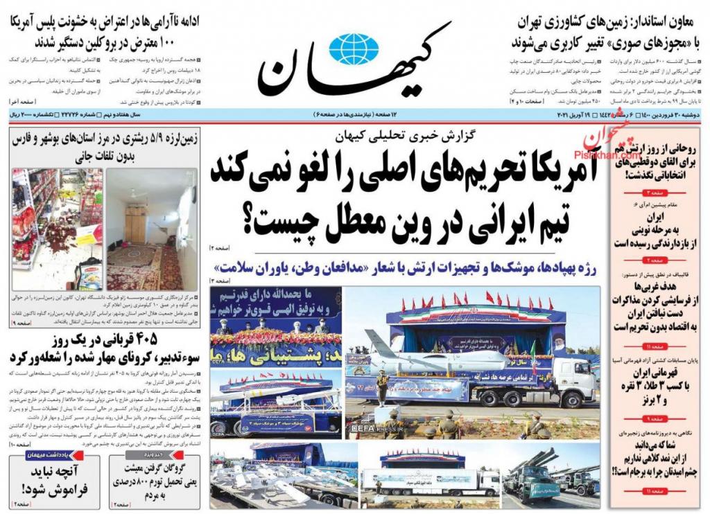 مانشيت إيران: هل تشكّل تركيا والسعودية جبهة لمواجهة إيران في اليمن؟ 5