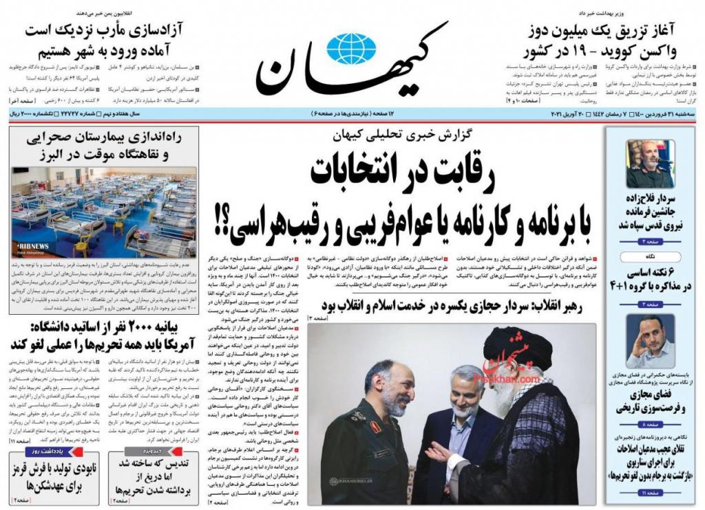 مانشيت إيران: ما هو دور أميركا في الهجوم على منشأة نطنز؟ 3