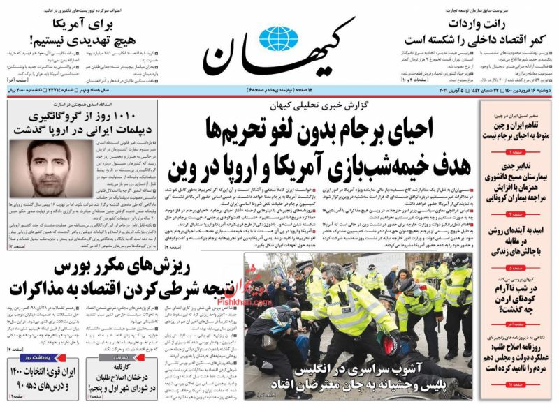 مانشيت إيران: ماذا ستحمل اجتماعات فيينا المقبلة؟ 5