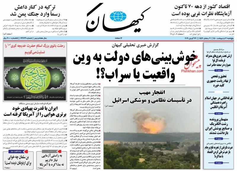 مانشيت إيران: هل يدعم الأصوليون رئيسي للوصول إلى رئاسة الجمهورية؟ 3