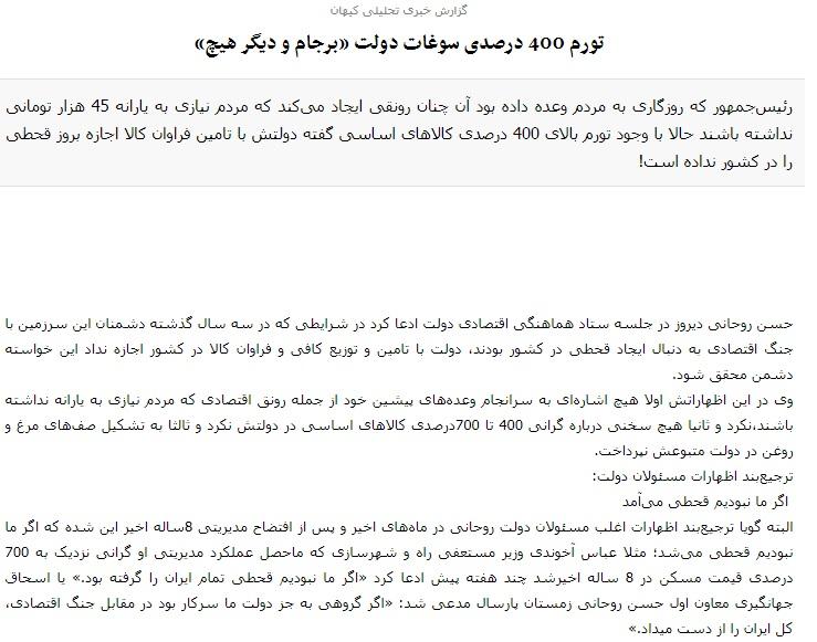 مانشيت إيران: هل ربط روحاني اقتصاد البلاد بالمفاوضات الخارجية؟ 7
