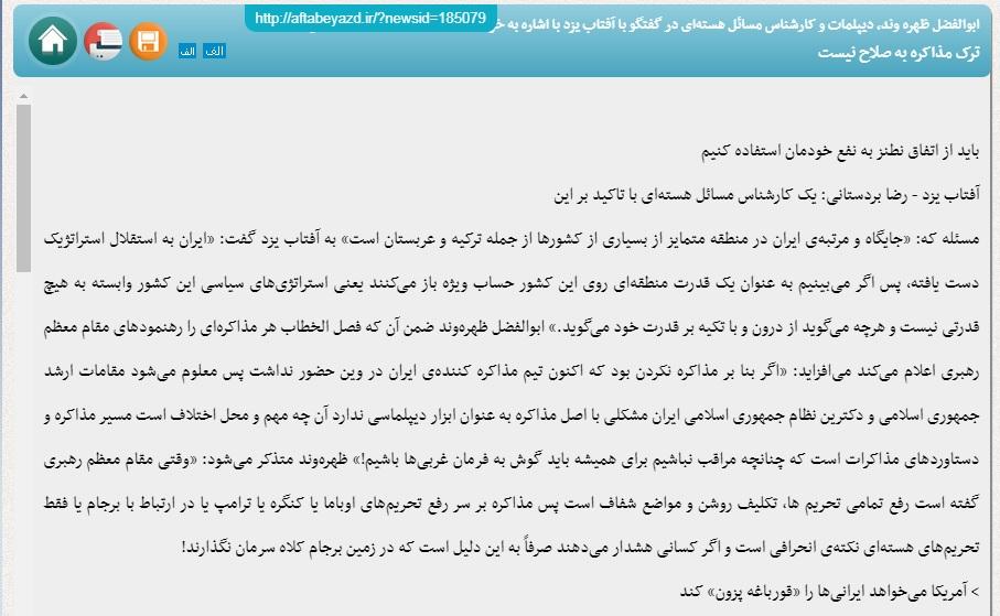 مانشيت إيران: حادثة نطنز بين الحرب والدبلوماسية.. كيف سيأتي الرد الإيراني؟ 6