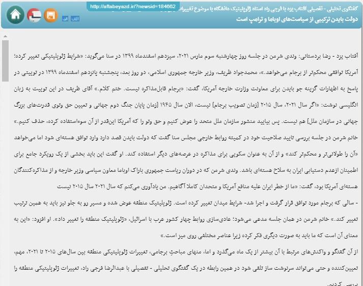 مانشيت إيران: ما هو تأثير اجتماع فيينا على الداخل الإيراني؟ 7