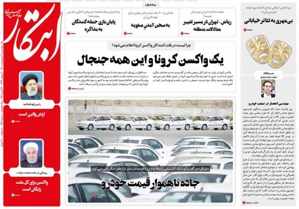 مانشيت إيران: هل يدعم الأصوليون رئيسي للوصول إلى رئاسة الجمهورية؟ 4