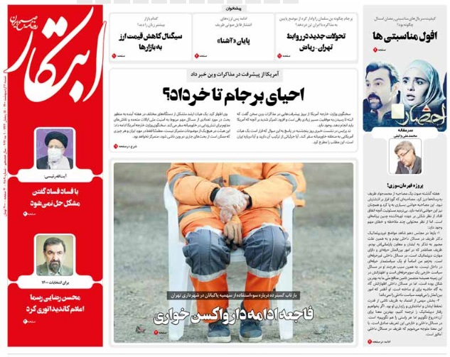 مانشيت إيران: ما الخطأ الذي ارتكبه روحاني في حكومته؟ 4