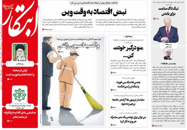 مانشيت إيران: ما هي أبعاد رسالة بايدن إلى نتانياهو؟ 5