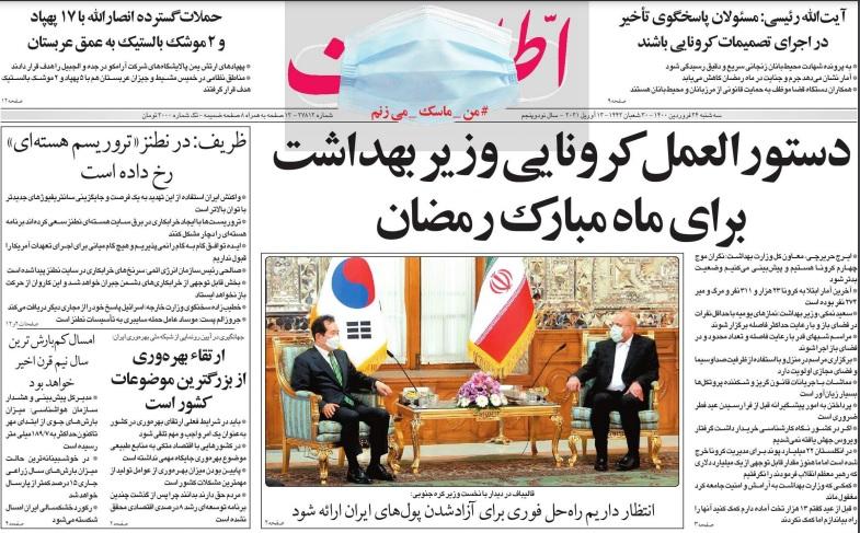 مانشيت إيران: حادثة نطنز بين الحرب والدبلوماسية.. كيف سيأتي الرد الإيراني؟ 1