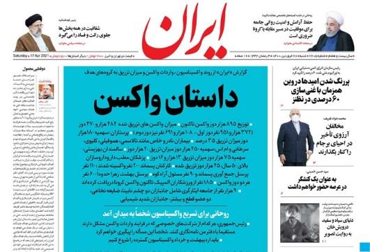 مانشيت إيران: قراءة الحكومة لحادثة نطنز ورد فعلها المحتمل 1