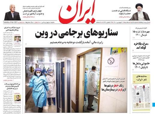 مانشيت إيران: كيف يجب أن تستغل إيران اجتماع فيينا؟ 2
