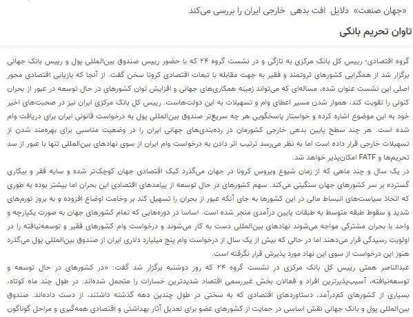 مانشيت إيران: ما هو تأثير اجتماع فيينا على الداخل الإيراني؟ 8