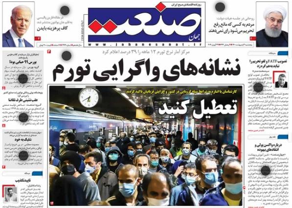 مانشيت إيران: هل يدعم الأصوليون رئيسي للوصول إلى رئاسة الجمهورية؟ 1