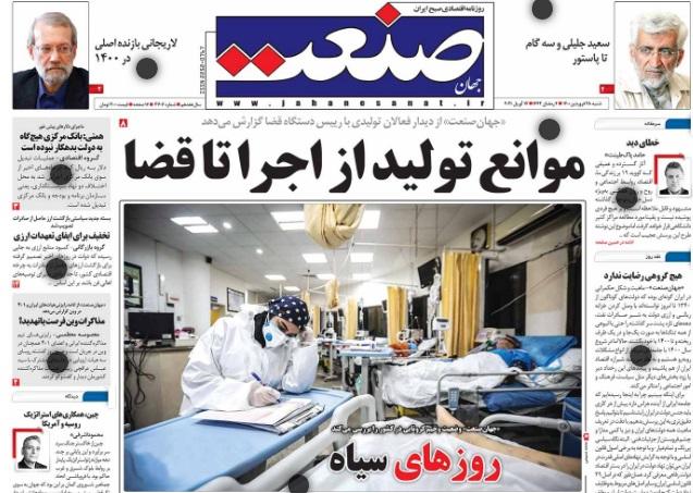 مانشيت إيران: قراءة الحكومة لحادثة نطنز ورد فعلها المحتمل 2