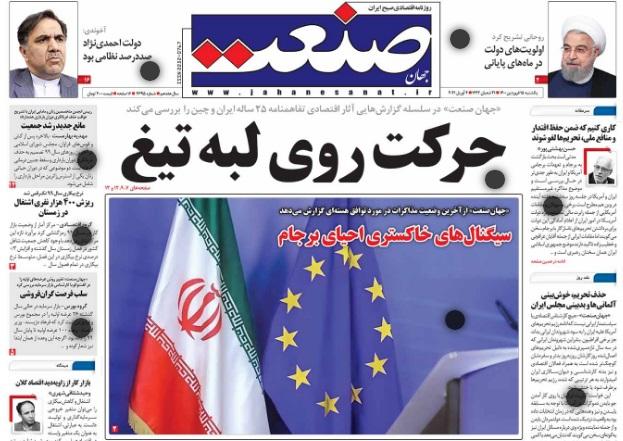مانشيت إيران: كيف سيؤثر خبر إقالة سعيد محمد على الحرس الثوري؟ 2