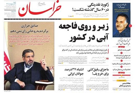 مانشيت إيران: ما الخطأ الذي ارتكبه روحاني في حكومته؟ 2