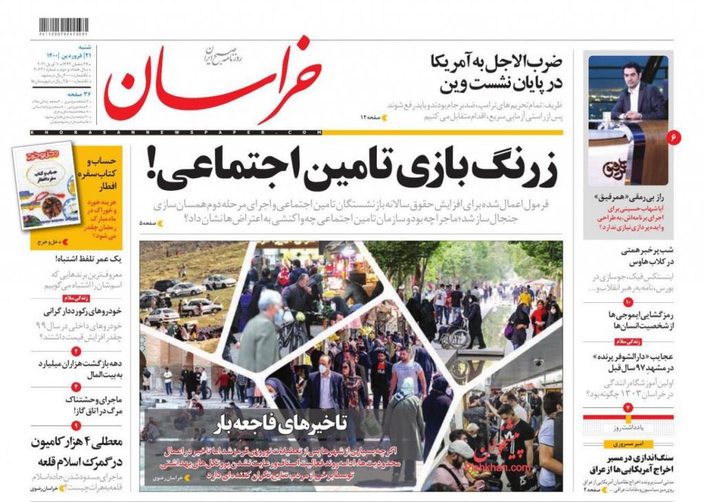 مانشيت إيران: كيف ينظر المرشّح الرئاسي حسين دهقان للاتفاق النووي؟ 2