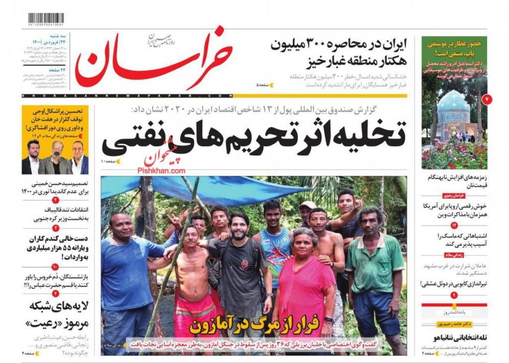 مانشيت إيران: حادثة نطنز بين الحرب والدبلوماسية.. كيف سيأتي الرد الإيراني؟ 2