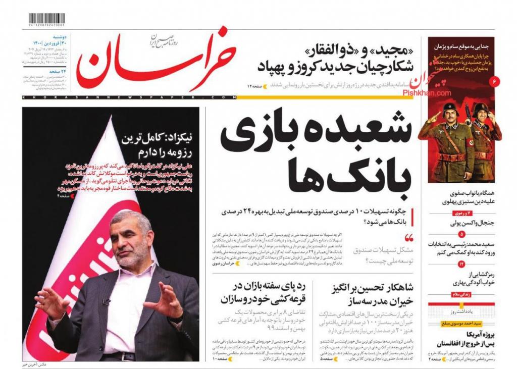 مانشيت إيران: هل تشكّل تركيا والسعودية جبهة لمواجهة إيران في اليمن؟ 3