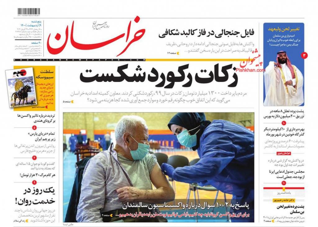 مانشيت إيران: الخارجية الإيرانية بين الدبلوماسية والميدان 5