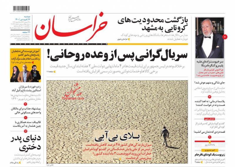 مانشيت إيران: ماذا ستحمل اجتماعات فيينا المقبلة؟ 3