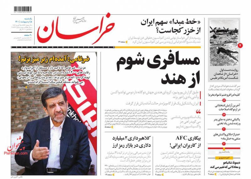 مانشيت إيران: ما هو أفق الاتفاق النووي في حال إعادة إحيائه؟ 3