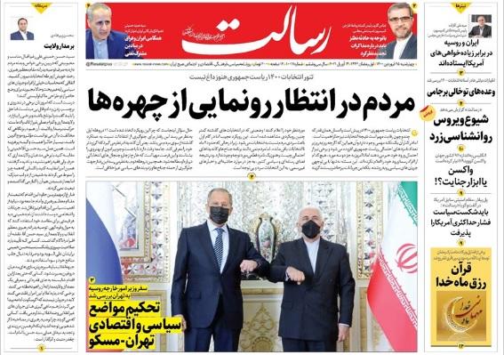 مانشيت إيران: هل تؤثر حادثة نطنز على محادثات فيينا؟ 5