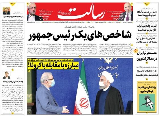 مانشيت إيران: ما هي أبعاد رسالة بايدن إلى نتانياهو؟ 4