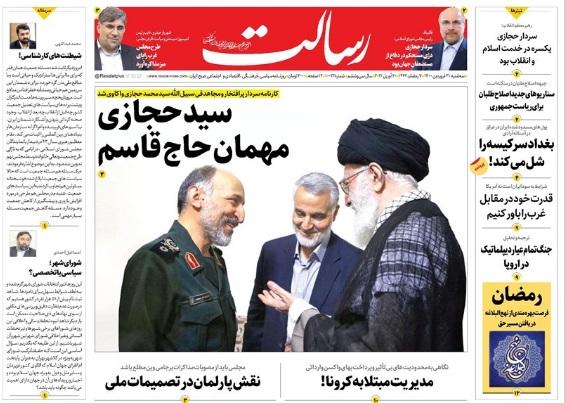 مانشيت إيران: ما هو دور أميركا في الهجوم على منشأة نطنز؟ 5