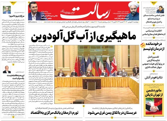 مانشيت إيران: ما هو تأثير اجتماع فيينا على الداخل الإيراني؟ 3