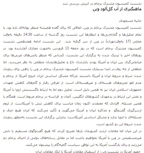 مانشيت إيران: ما هو تأثير اجتماع فيينا على الداخل الإيراني؟ 6