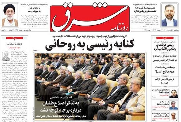 مانشيت إيران: كيف يجب أن تستغل إيران اجتماع فيينا؟ 1