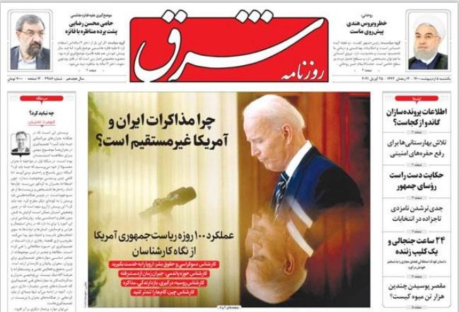 مانشيت إيران: ما هو أفق الاتفاق النووي في حال إعادة إحيائه؟ 4