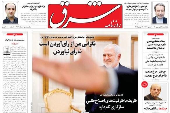 مانشيت إيران: هل تؤثر حادثة نطنز على محادثات فيينا؟ 4