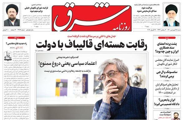مانشيت إيران: قراءة الحكومة لحادثة نطنز ورد فعلها المحتمل 3