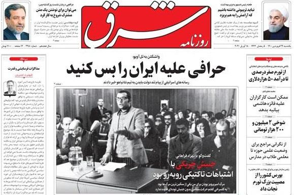 مانشيت إيران: ما هي أبعاد رسالة بايدن إلى نتانياهو؟ 1