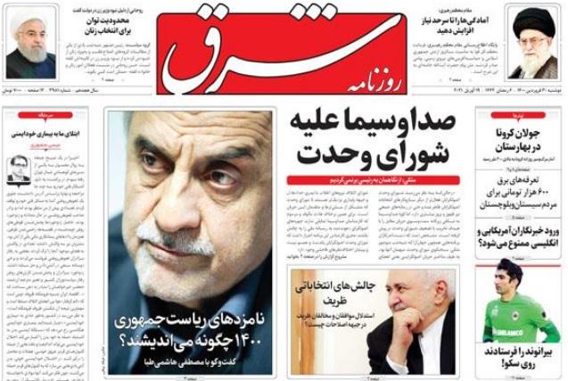 مانشيت إيران: هل تشكّل تركيا والسعودية جبهة لمواجهة إيران في اليمن؟ 4