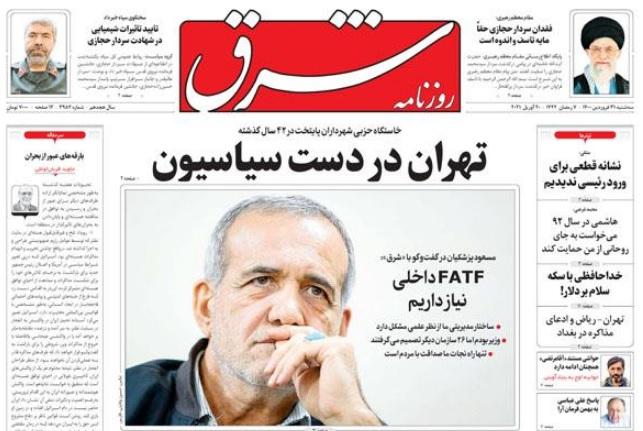 مانشيت إيران: ما هو دور أميركا في الهجوم على منشأة نطنز؟ 4