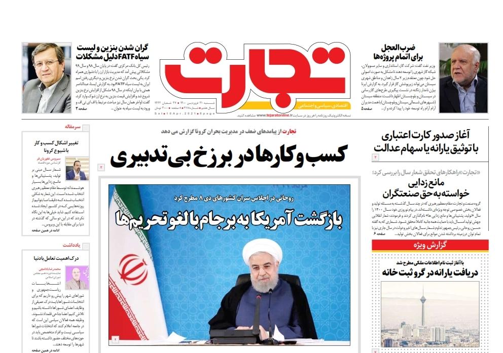 مانشيت إيران: كيف ينظر المرشّح الرئاسي حسين دهقان للاتفاق النووي؟ 3
