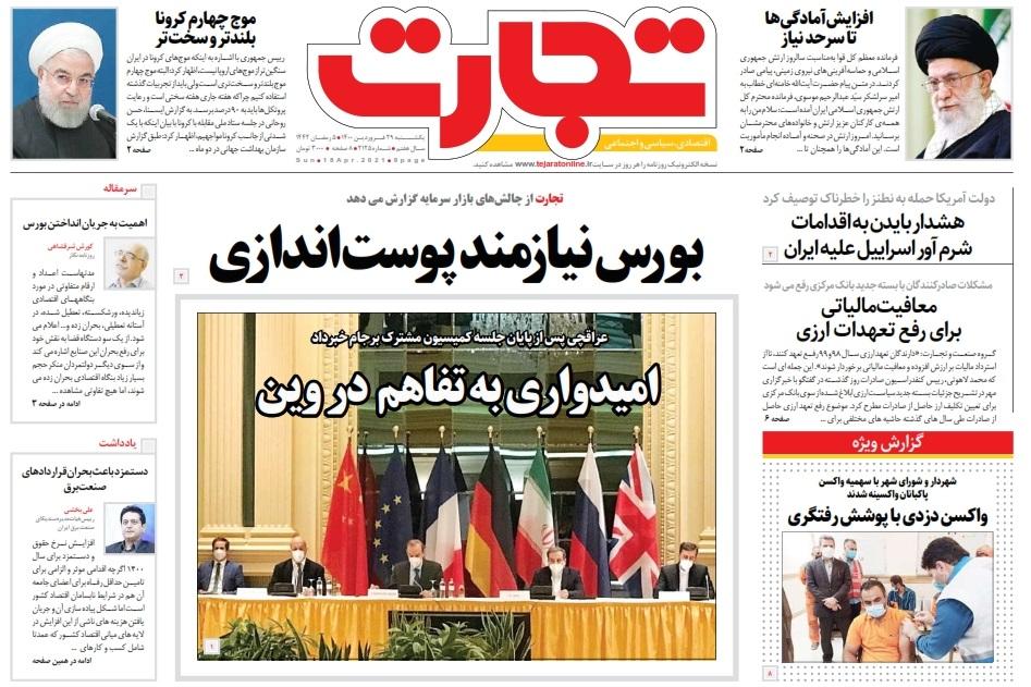 مانشيت إيران: ما هي أبعاد رسالة بايدن إلى نتانياهو؟ 2