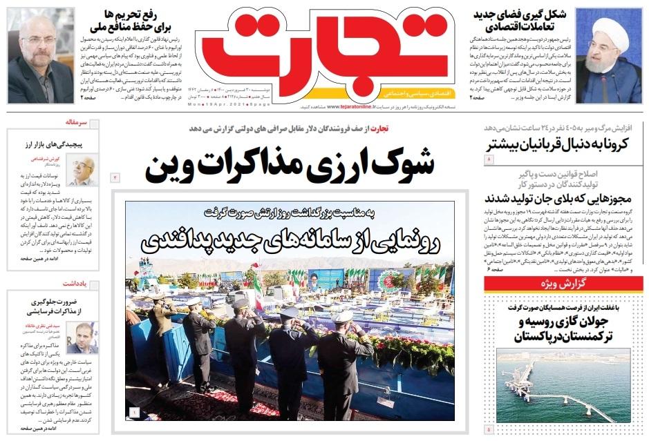 مانشيت إيران: هل تشكّل تركيا والسعودية جبهة لمواجهة إيران في اليمن؟ 2